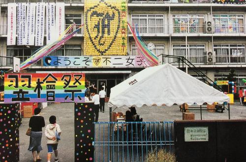 旧校舎最後の文化祭